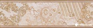 Cen. Balenciaga Beige 14*45 (3 вида) — бордюр